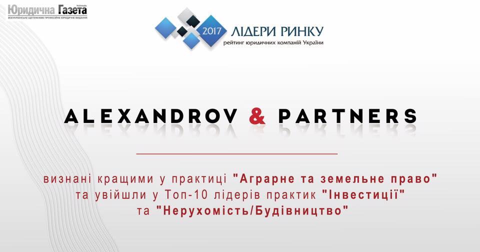 ALEXANDROV&PARTNERS Rank Among the Market Leaders