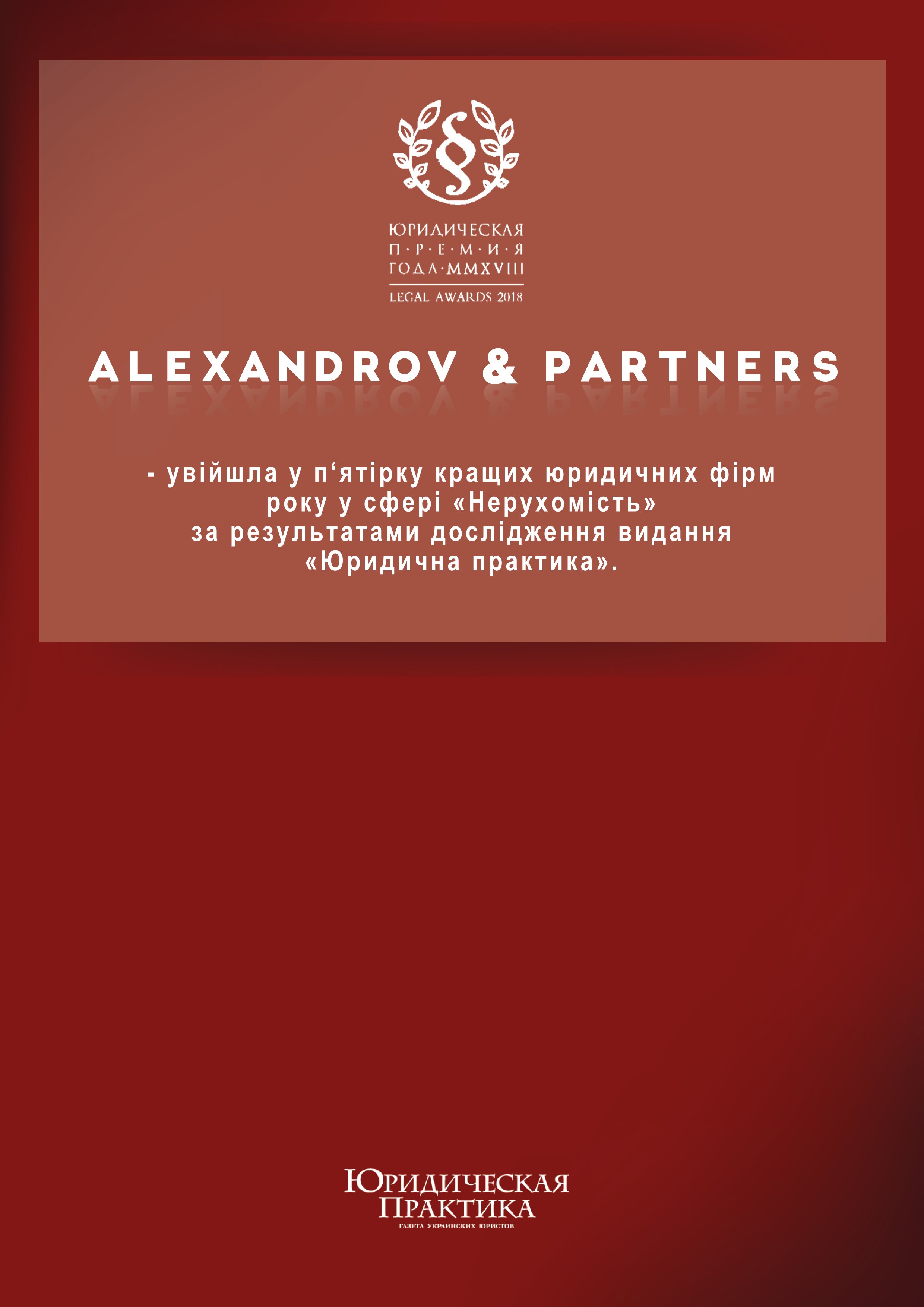 Awards - ALEXANDROV&PARTNERS
